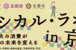 3月9日(土)消費者庁主催 「エシカル・ラボin京都」開催のご案内