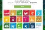 JEI  SDGs online Survey 〜 私たち一人一人のエシカルライフからSDGs度をチェック!