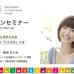 【9/4】オープンセミナー