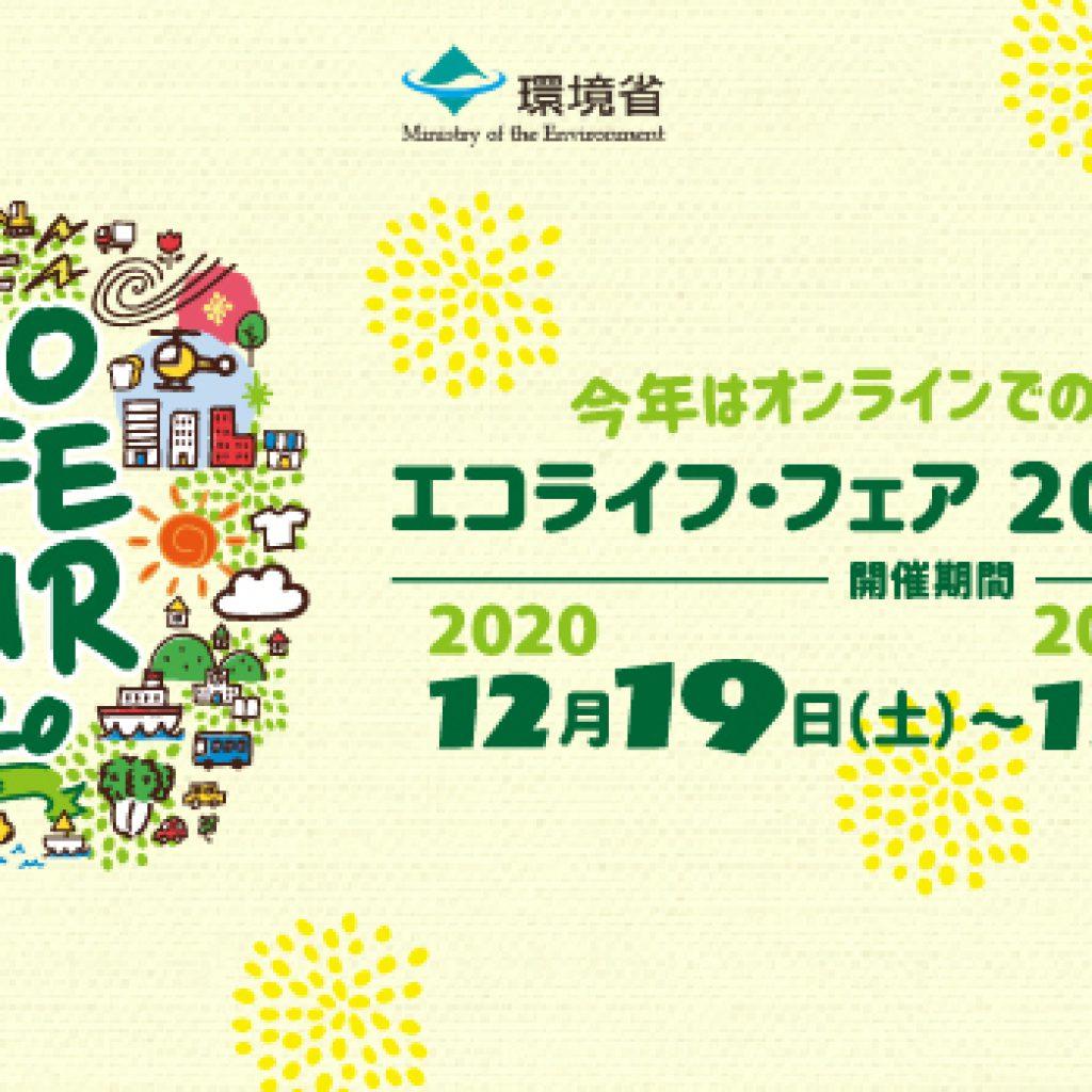 エコライフ・フェア2020 Online