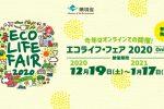 JEIは、エコライフ・フェア2020 Onlineに出展します。