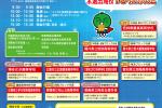 「エシカル甲子園2020」が、3/26(金)徳島県で開催/JEI後援